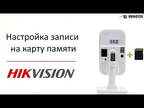 Как настроить запись на карту памяти в камере Hikvision?