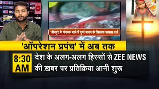 Zee News' big revelation on religious conversion game in UP