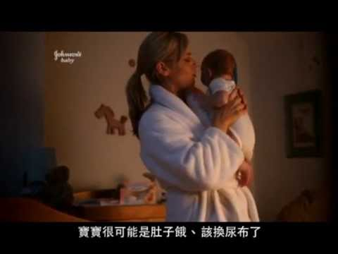 寶寶在家的第一晚-嬰兒睡眠教學影片(嬌生嬰兒)