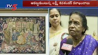 కనువిందు చేస్తున్న ఎంబ్రాయిడరీ ఆర్ట్ | Lakshmi Bai Embroidery Arts at Art Exhibition| Hyd