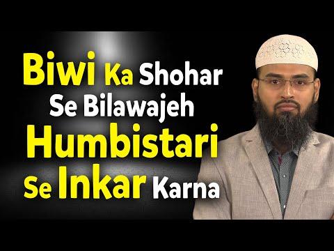 Biwi - Wife Ko Chahiye Ke Husband Ko Bilawajeh Humbistari - Sex Se Inkaar Na Kare thumbnail