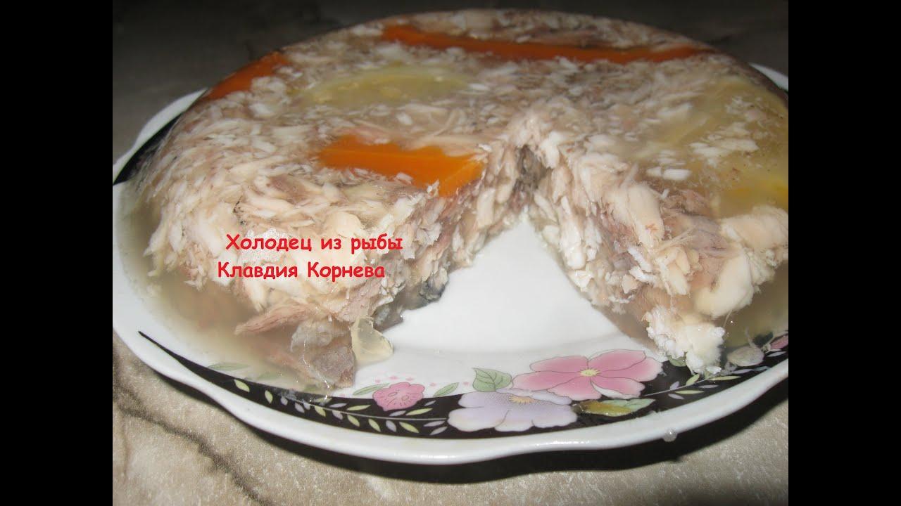Холодец из толстолобика рецепты