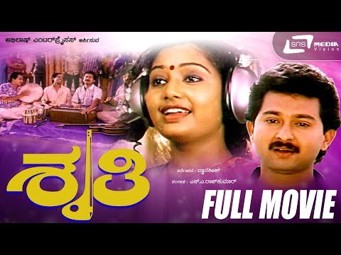 Shruthi -- ಶೃತಿ Kannada Full HD Movie FEAT. Sunil Honnavalli...