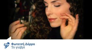Φωτεινή Δάρρα - Το γιαβρί | Foteini Darra - To giavri - Official Video Clip