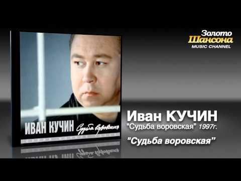Иван Кучин - Судьба воровская