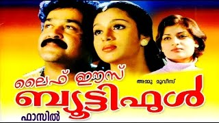 Beautiful - Life Is Beautiful 2000: Full Length Malayalam Movie