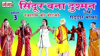 दयाराम की नौटंकी - सिंदूर बना दुश्मन (भाग-3) - Dayaram | Bhojpuri Nautanki Program