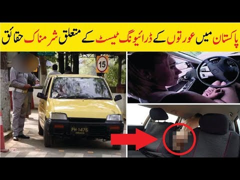 Driving Test for Driving License in Pakistan || Amazing Facts About Women which Blow Your Mind