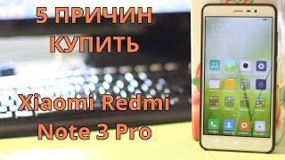 5 ПРИЧИН КУПИТЬ Xiaomi Redmi Note 3 Pro