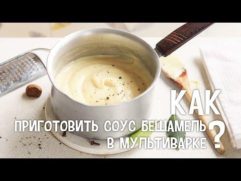 Соусы в мультиварке рецепты