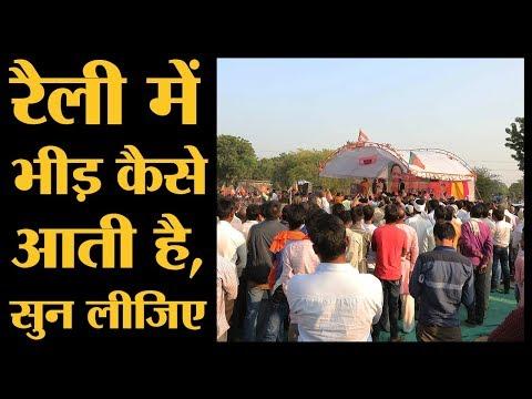 MP Election : Panna में Uma Bharti की रैली में लोगों ने बताया, उनको रैली में कौन लाया | Lallantop