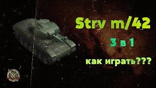 Strv m/42 - как играть???...