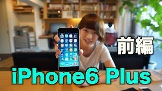 【開封unbox】iPhone 6 PLUS 128GB 気になっていたことを試してみた!(前編the first part)【レビューreview】