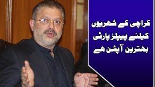 کراچی کے شہریوں کیلئے پیپلز پارٹی بہترین آپشن ہے، شرجیل میمن