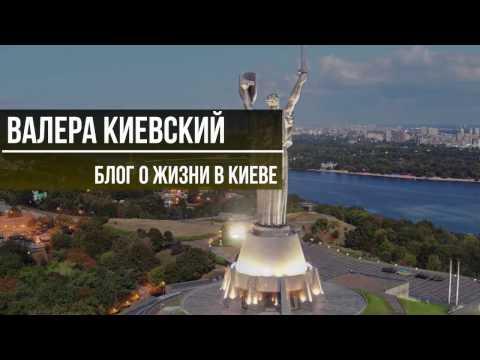 Киев -2018. Как изменилась столица Украины - Александр Беленький