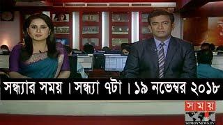 সন্ধ্যার সময় | সন্ধ্যা ৭টা | ১৯ নভেম্বর ২০১৮  | Somoy tv bulletin 7pm | Latest Bangladesh News