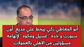 أبو المعاطي زكي بيحط علي مذيع  أون سبورت و خده ' غسيل ومكوه ' لإتهامه مسؤولين من الاهلي بالعمولات