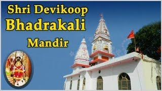 Darshan Of Prachin Shakti Peeth Shri Devikoop Bhadrakali Mandir - Temple Tours Of India