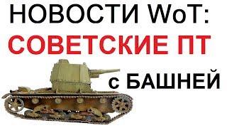 НОВОСТИ WoT: Советские ПТ с БАШНЕЙ !!! 2-5 УРОВЕНЬ !!! Путиловец, СУ-6, Т27, А-46