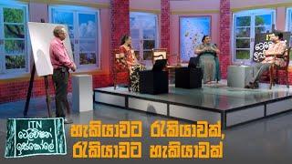 ITN Television Iskole - (2021-10-16)   ITN