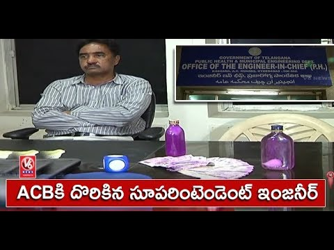 ACB Catches Superintendent Engineer For Accepting Rs 2 Lakh Bribe | V6 News