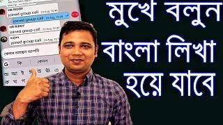 শুধু মুখে বলুন বাংলা লিখা হয়ে যাবে | How To Write Bangla by Voice Command With Gboard | Bangla |