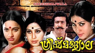 Greeshma Jwala (1981) Malayalam Full Movie