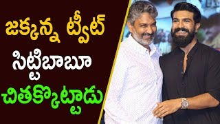 Intersting Comments Ss Rajamouli On Rangasthalam Trailer | Latest Telugu Movie News