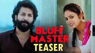 Bluff Master Teaser | Satya Dev | Nandita Swetha | Sunil Kashyap | Bluff Master Telugu Movie Teaser
