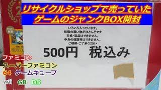 リサイクルショップで500円で売っていたゲームのジャンクBOX(福袋?)を開封してみた