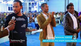Amazing Testimony With Man Of God Prophet Tamrat Demsis - AmlekoTube.com