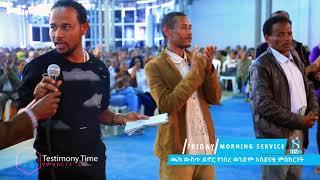 Amazing Testimony With Man Of God Prophet Tamrat Demsis - AmlekoTube.com