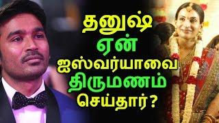 தனுஷ் ஐஸ்வர்யாவை ஏன் திருமணம் செய்தார்   Tamil Cinema News   Kollywood News   Tamil Seithigal