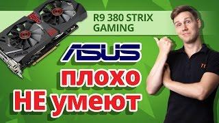 ➔ Обзор Видеокарты ASUS R9 380 STRIX GAMING OC ✔