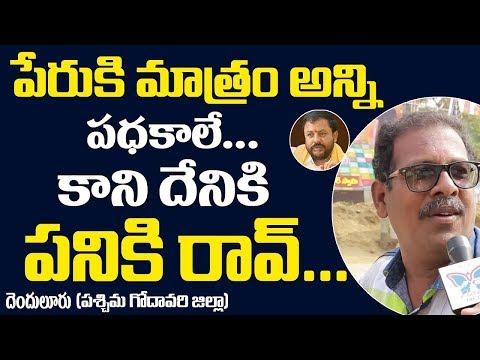 పేరుకి మాత్రం అన్ని పథకాలే... కానీ దేనికి పనికి రావ్...! Denduluru Public Talk On AP Politics