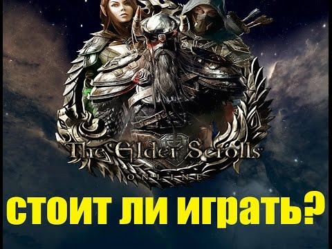 Что стало с The Elder Scrolls Online? Обзор