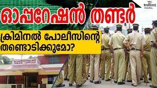 ക്രിമിനല് പോലീസിനെ പൂട്ടാന് ഓപ്പറേഷന് തണ്ടര്   operation thunder   Kerala Police