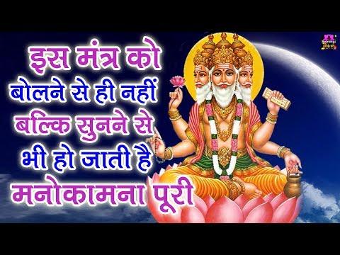 इस मंत्र को बोलने से ही नहीं बल्कि सुनने से भी हो जाती है मनोकामना पूरी , Brahma Mantra With Lyrics thumbnail