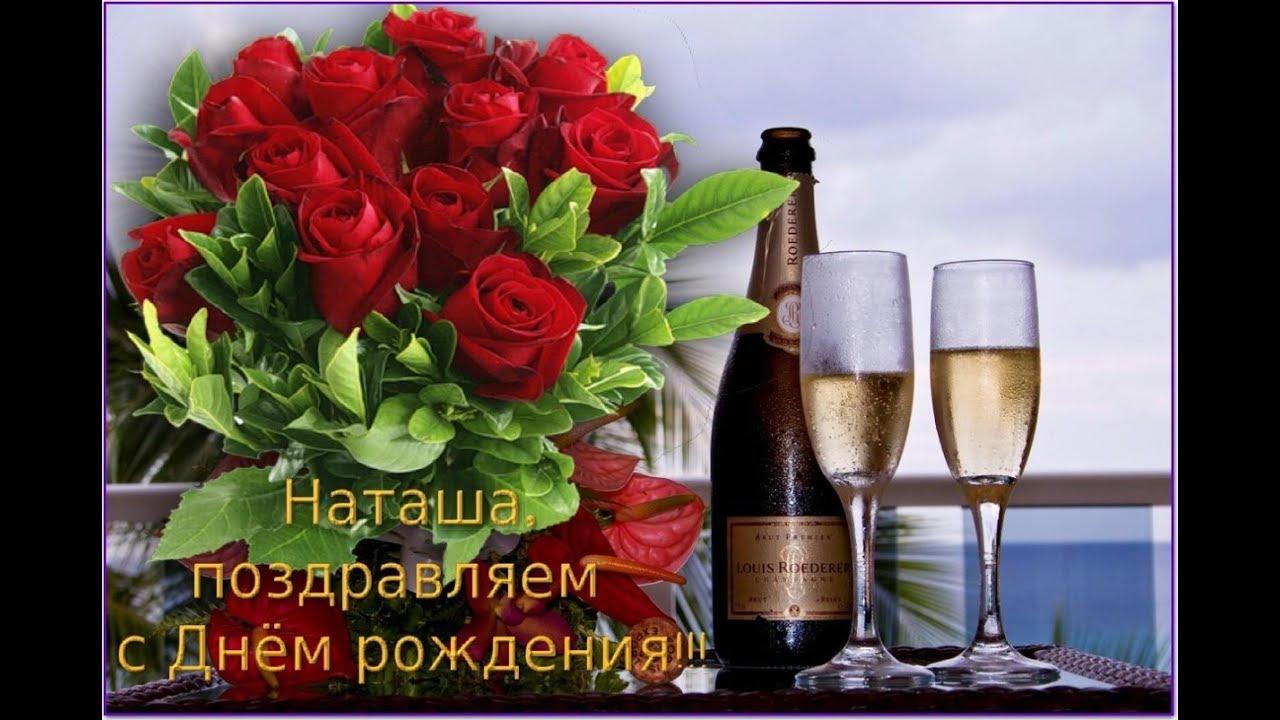 Поздравление с днем рождения для наташи своими  101