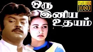 Superhit Tamil Movie HD | Oru Iniya Udhayam | Vijayakanth, Amala | Tamil Full Movie HD