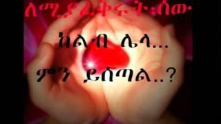 Best Ethiopian Love Music
