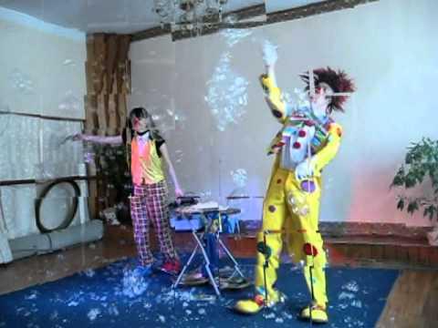 Клоунское Шоу мыльных пузырей на детский день рождения