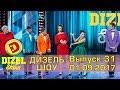 Дизель шоу - полный выпуск 31 от 01.09.2017 | Дизель студио Украина Приколы 2017