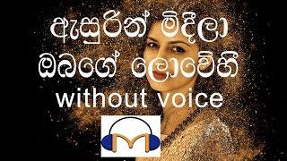 Asurin Mideela Karaoke (without voice) ඇසුරින් මිදීලා