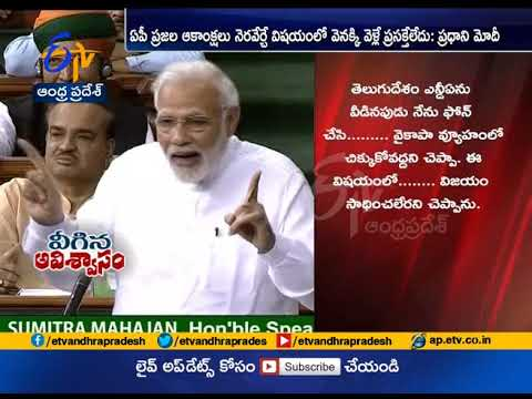 PM Narendra Modi Assures Development To People Of Andhra Pradesh
