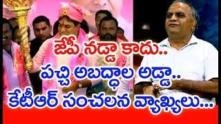 KTR Sensational Comments On BJP Working President JP Nadda | #IVR Analysis
