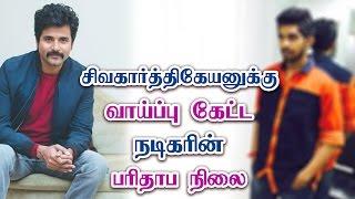 சிவகர்த்திகேயனுக்கு வாய்ப்பு கேட்ட நடிகரின் பரிதாப நிலை - Tamil Cinema News