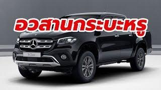 ด่วน! ปิดฉาก Mercedes-Benz X-Class เวอร์ชั่นไฮโซของ Nissan Navara ยุติการทำตลาดแล้ว