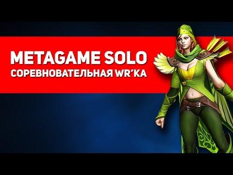 MetaGame Solo - Соревновательная WR'ка