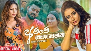 Amme Samawenna - Uda Rajapaksha Official Music Video 2020